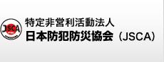 NPO法人 日本防犯防災協会(JSCA)